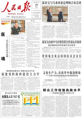 人民日报2011年4月29日.pdf