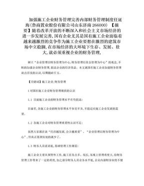 加强施工企业财务管理 完善内部财务管理制度.doc
