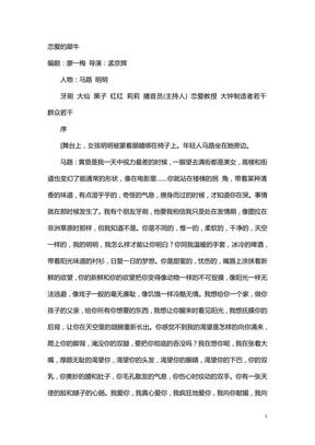 恋爱的犀牛+剧本.pdf