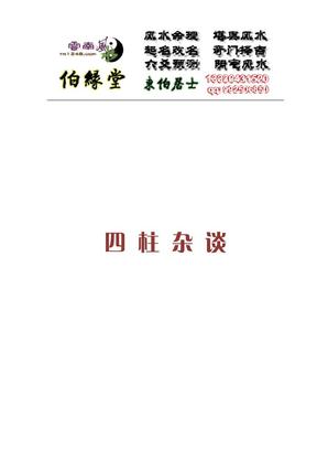四柱杂谈.pdf