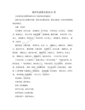 初中生必背古诗文61首.doc