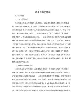 竣工图编制规范.doc
