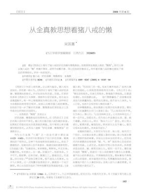 从全真教看猪八戒的懒.pdf