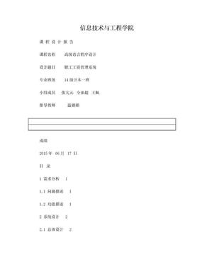 职工工资管理系统报告.doc