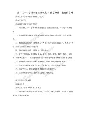浦口区中小学图书馆管理制度 - 南京市浦口教育信息网.doc