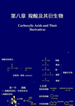 羧酸3.ppt