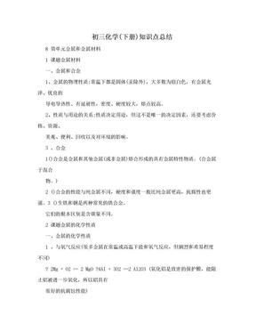 初三化学(下册)知识点总结.doc