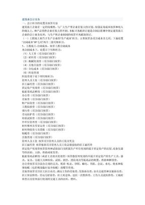 税会一家亲建安会计建筑业会计实务.doc