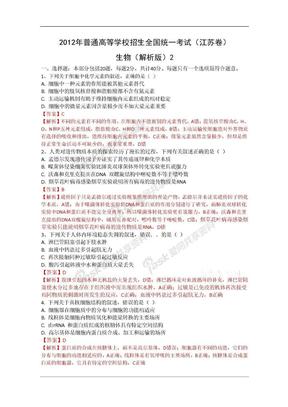 2012年江苏生物高考真题解析版(2).doc