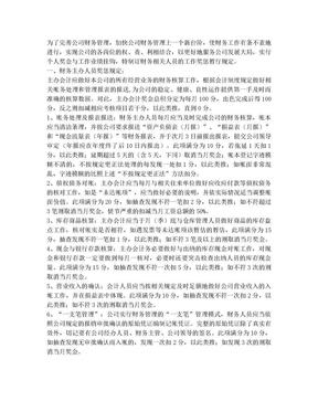 财务部奖惩制度.doc