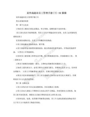 某外商超市员工管理手册(下)-HR猫猫.doc