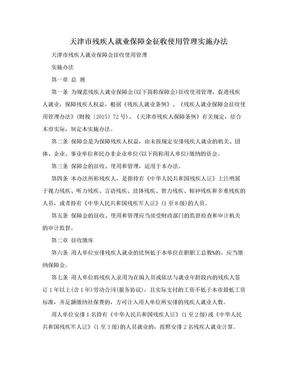 天津市残疾人就业保障金征收使用管理实施办法.doc