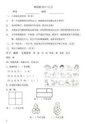 幼升小测试题-2013-12-21.doc