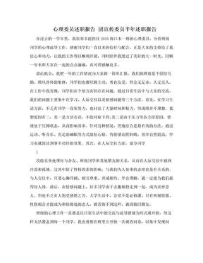 心理委员述职报告 团宣传委员半年述职报告.doc