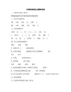 小学四年级语文上册期中试卷.docx