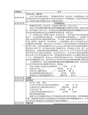 华为手机体验店开业主持词.doc