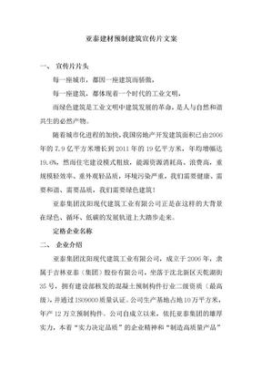 亚泰预制建筑企业宣传片文案4.17.doc