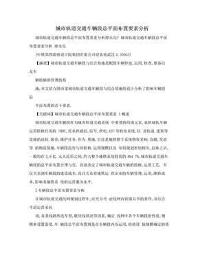 城市轨道交通车辆段总平面布置要素分析.doc