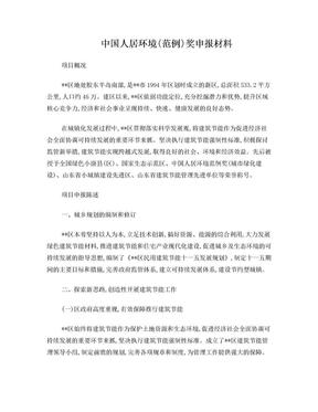 中国人居环境范例奖申报材料.doc