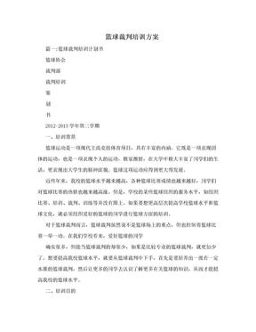 篮球裁判培训方案.doc