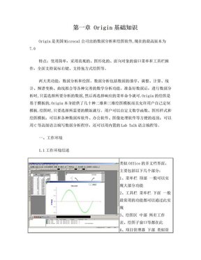 origin使用说明1-6章.doc