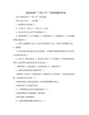 """临床医师""""三基三严""""考试试题及答案.doc"""