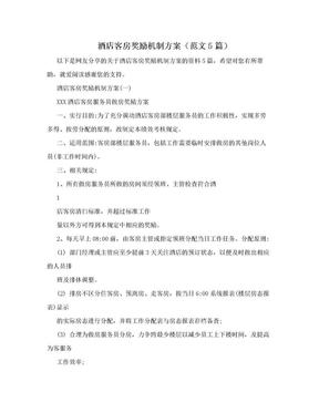 酒店客房奖励机制方案(范文5篇).doc