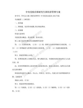 中央党校在职研究生班经济管理专业.doc