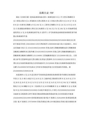 法检目录 PDF.doc