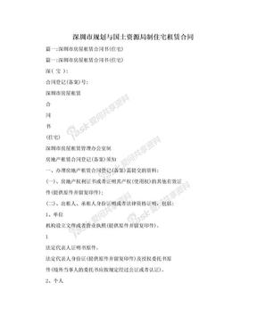 深圳市规划与国土资源局制住宅租赁合同.doc