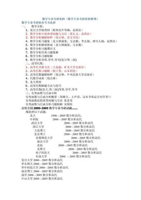 数学专业考研资料(数学专业考研资料整理).doc