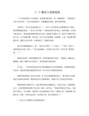 五年级阅读题及答案(10道打印版).doc