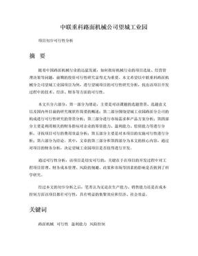 中联重科路面机械公司望城工业园.doc