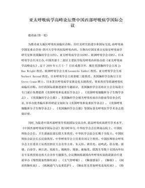 亚太呼吸病学高峰论坛暨中国西部呼吸病学国际会议.doc