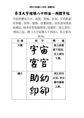 李淳大字結構八十四法-顏體字帖.pdf