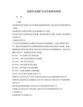 金属非金属矿山安全标准化规范导则.doc