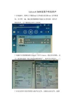 Iphone6如何设置个性化铃声.doc