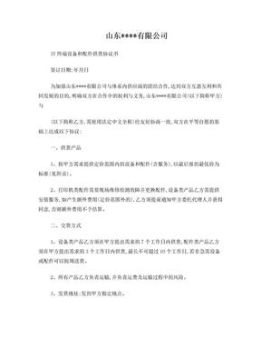 供应商供货协议书-样本.doc