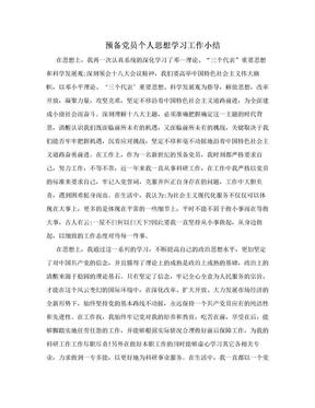 预备党员个人思想学习工作小结.doc