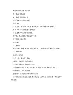 人教版四年级下册数学教案.doc