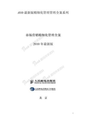 《弗布克市场营销精细化管理2010》2010最新版.doc