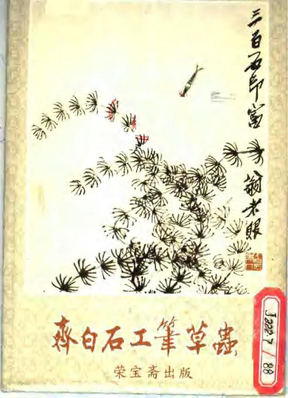 齐白石作工笔草虫.pdf