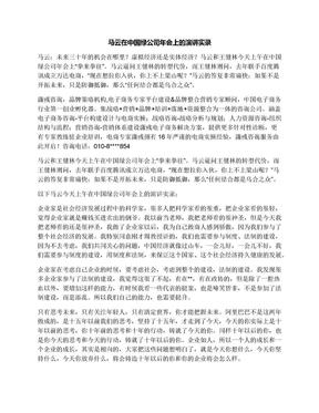 马云在中国绿公司年会上的演讲实录.docx