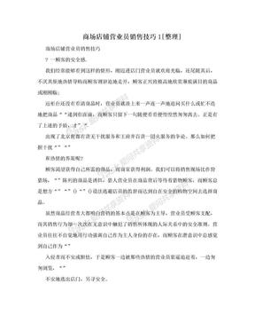 商场店铺营业员销售技巧1[整理].doc
