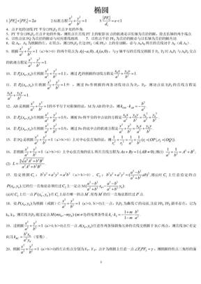 椭圆性质92条及其证明.doc