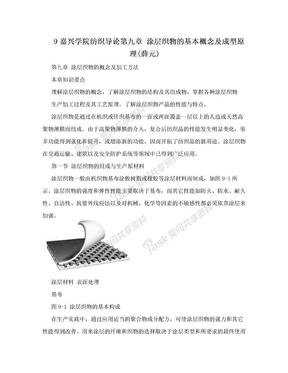 9嘉兴学院纺织导论第九章 涂层织物的基本概念及成型原理(薛元).doc