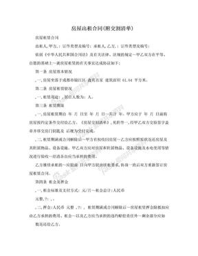 房屋出租合同(附交割清单).doc