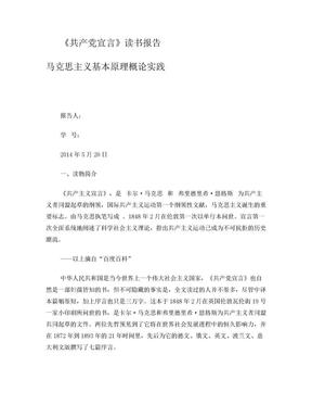 共产党宣言读书报告.doc
