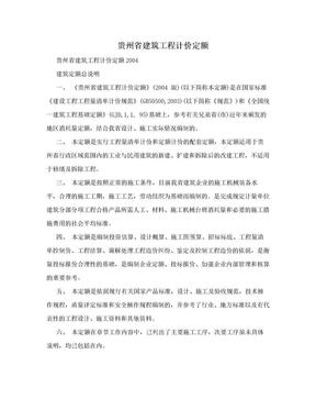 贵州省建筑工程计价定额.doc