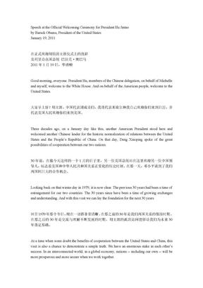 中美两国元首在胡主席访美白宫欢迎仪式的致辞.doc